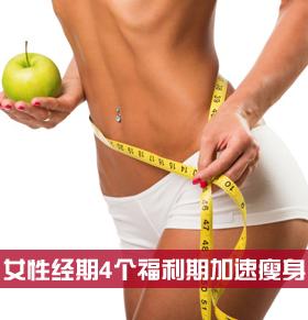 经期可以减肥吗 四个福利期加速瘦身