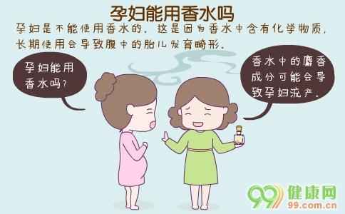 孕妇可以用香水吗 孕妇可以闻香水吗 香水对孕妇的危害