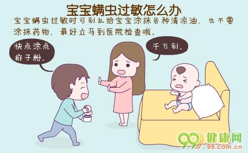宝宝螨虫过敏怎么办 宝宝螨虫过敏有哪些症状 宝宝螨虫过敏怎样护理