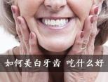 如何美白牙齿 美白牙齿吃什么好