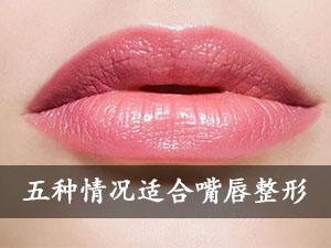 五种情况适合唇部整形
