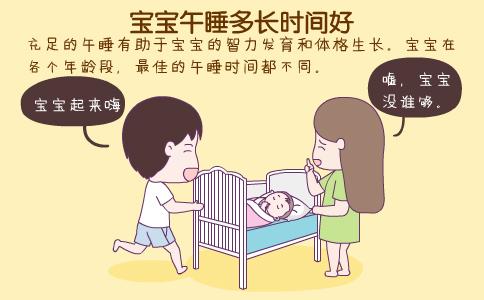宝宝午睡多长时间好 宝宝午睡时间如何调整 宝宝午睡哭闹怎么办