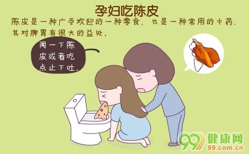 孕妇吃陈皮好吗 孕妇吃陈皮水好吗 孕妇能吃陈皮糖吗