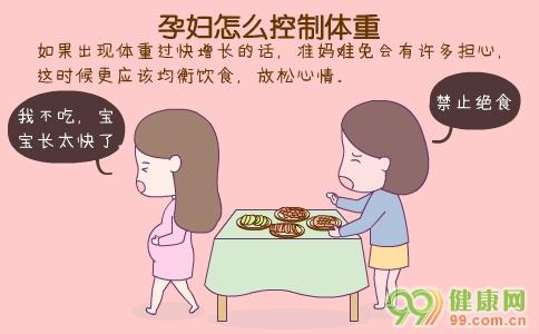 孕妇怎么控制体重 孕妇体重增长标准 孕妇控制体重怎么吃