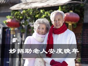 七个方法助老人安度晚年