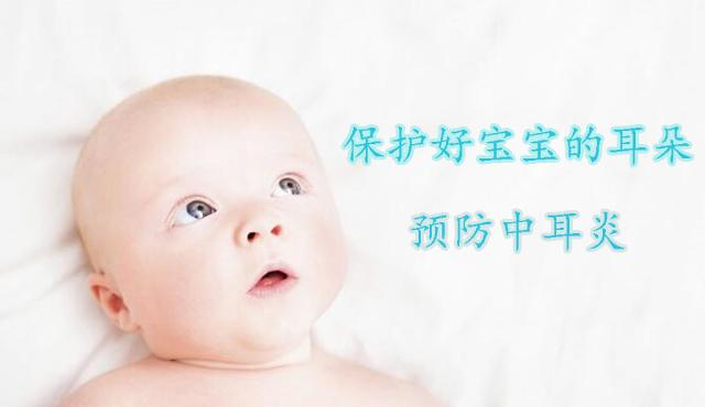 保护好宝宝预防中耳炎