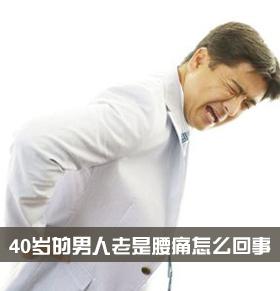 40岁的男人老是腰痛怎么回事