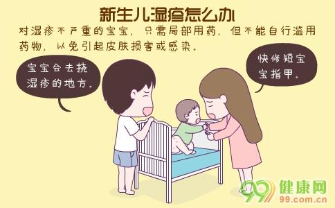新生儿湿疹怎么办 新生儿湿疹的症状 新生儿湿疹怎么预防