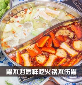 胃不好怎样吃火锅不伤胃 需牢记五大点
