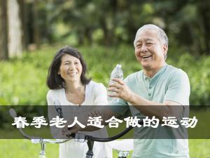 春季老人适合做什么运动 运动需注意7点