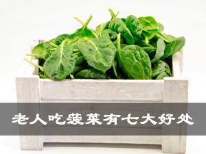 老人吃菠菜有什么好处 常吃通肠导便