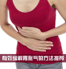 胃胀气怎么办 有效缓解胃胀气的方法推荐