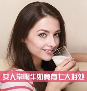 女人经常喝牛奶好处多 什么时候喝最好