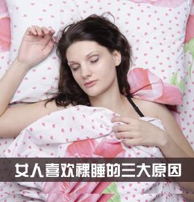 女人为什么喜欢裸睡 影响女人睡眠的因素