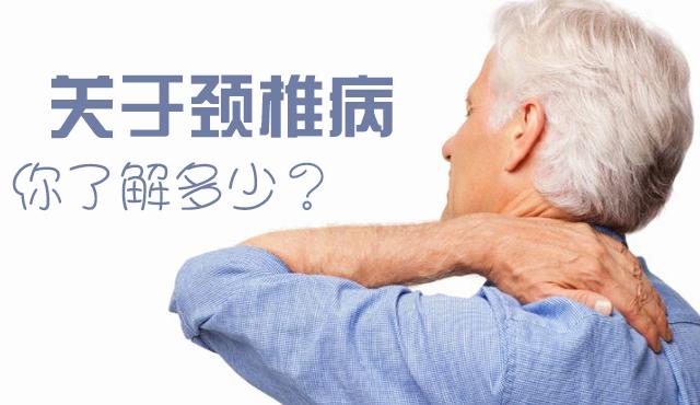 关于颈椎病你了解多少