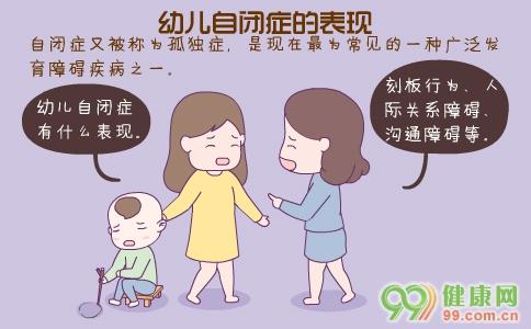 幼儿自闭症的表现 幼儿自闭症的原因 幼儿自闭症的危害