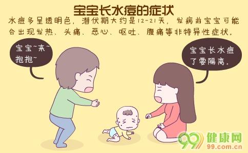 宝宝长水痘的症状 哪些宝宝容易长水痘 宝宝长水痘怎么办