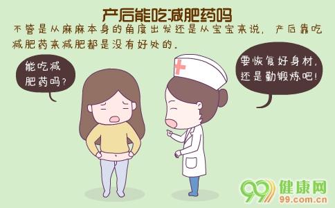 产后能吃减肥药吗 产后吃减肥药有效吗 产后多久能吃减肥药