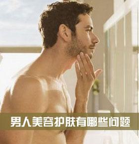 男人美容护肤有哪些问题 护肤误区要注意