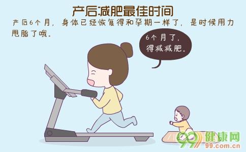 产后减肥最佳时间 产后减肥的最好方法 产后减肥要注意什么