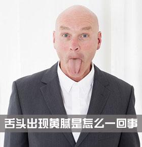 舌苔黄腻是怎么回事 舌苔黄腻是什么样 怎么从舌头看健康