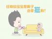 经常给宝宝捏鼻子会变挺吗