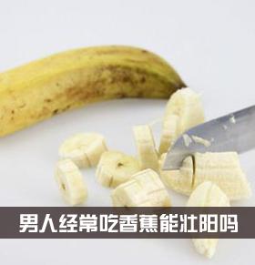 男人吃香蕉能壮阳吗 香蕉能补肾壮阳吗