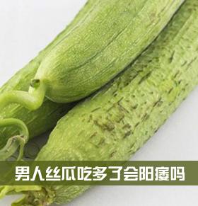 丝瓜吃多了会阳痿吗 男人吃丝瓜的危害