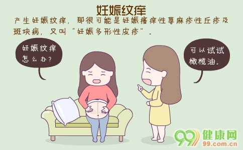 妊娠纹痒怎么回事 妊娠纹痒 妊娠纹痒怎么办