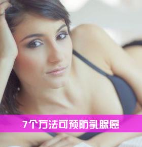 7个方法可预防乳腺癌