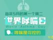 世界哮喘日 哮喘是可控的