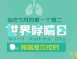 世界哮喘日 如何控制哮喘发作