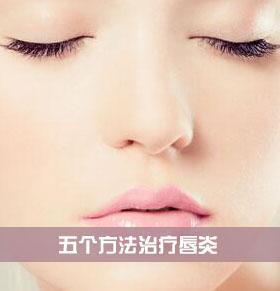 唇炎怎么治 五个方法治疗唇炎