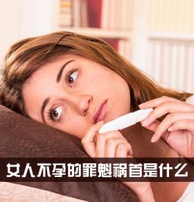 女人为什么会不孕 5种原因是罪魁祸首