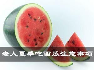 老人夏天吃西瓜的五大注意事项