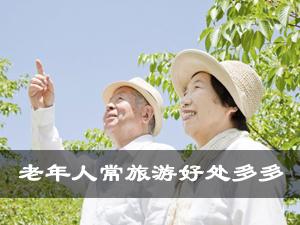 老年人常旅游有益身心健康