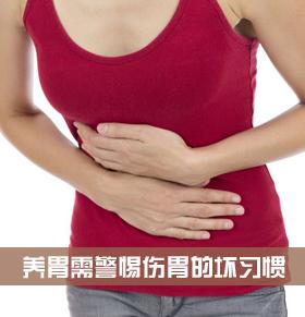 养胃需警惕六大伤胃坏习惯
