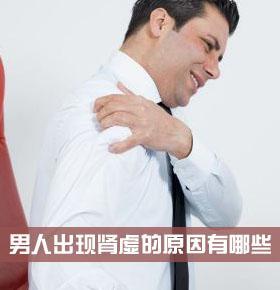 男人出现肾虚的原因有哪些 吃什么补肾虚
