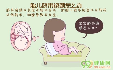 胎儿脐带绕颈怎么办 胎儿为什么会脐带绕颈 胎儿脐带绕颈的危害