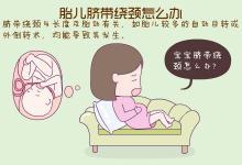 胎儿脐带绕颈