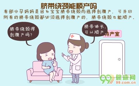 脐带绕颈能顺产吗 脐带绕颈的原因 脐带绕颈怎么办