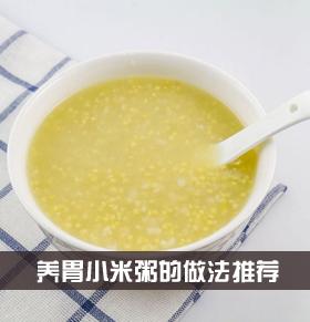 小米粥怎么做 养胃小米粥的做法推荐
