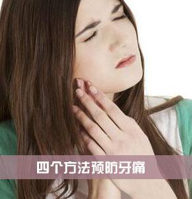 牙痛怎么办 四个方法预防牙痛