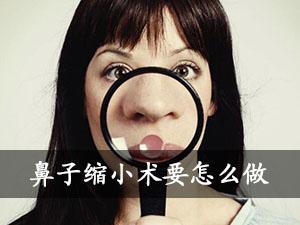 鼻子缩小手术怎么做 术前要准备什么