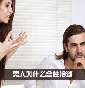 男人为什么会性冷淡 介绍性冷淡的治疗方法