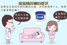 宝宝肠绞痛的症状