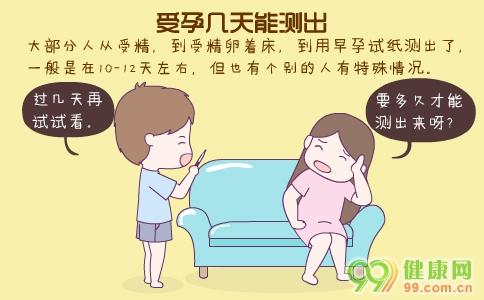受孕几天能测出来 受孕后用什么测怀孕 早孕试纸一深一浅是怀孕吗