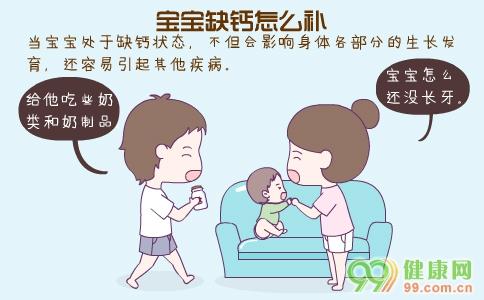 宝宝缺钙怎么补 宝宝什么时候补钙合适 宝宝补钙到什么时候