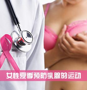 夏季预防乳腺癌有妙招 不妨试试这些运动