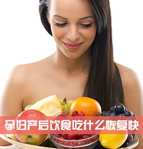孕妇产后产后调理吃什么 如何恢复身材